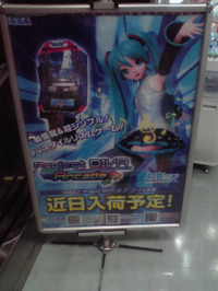 Miku_arcade1